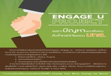 EngageU Project