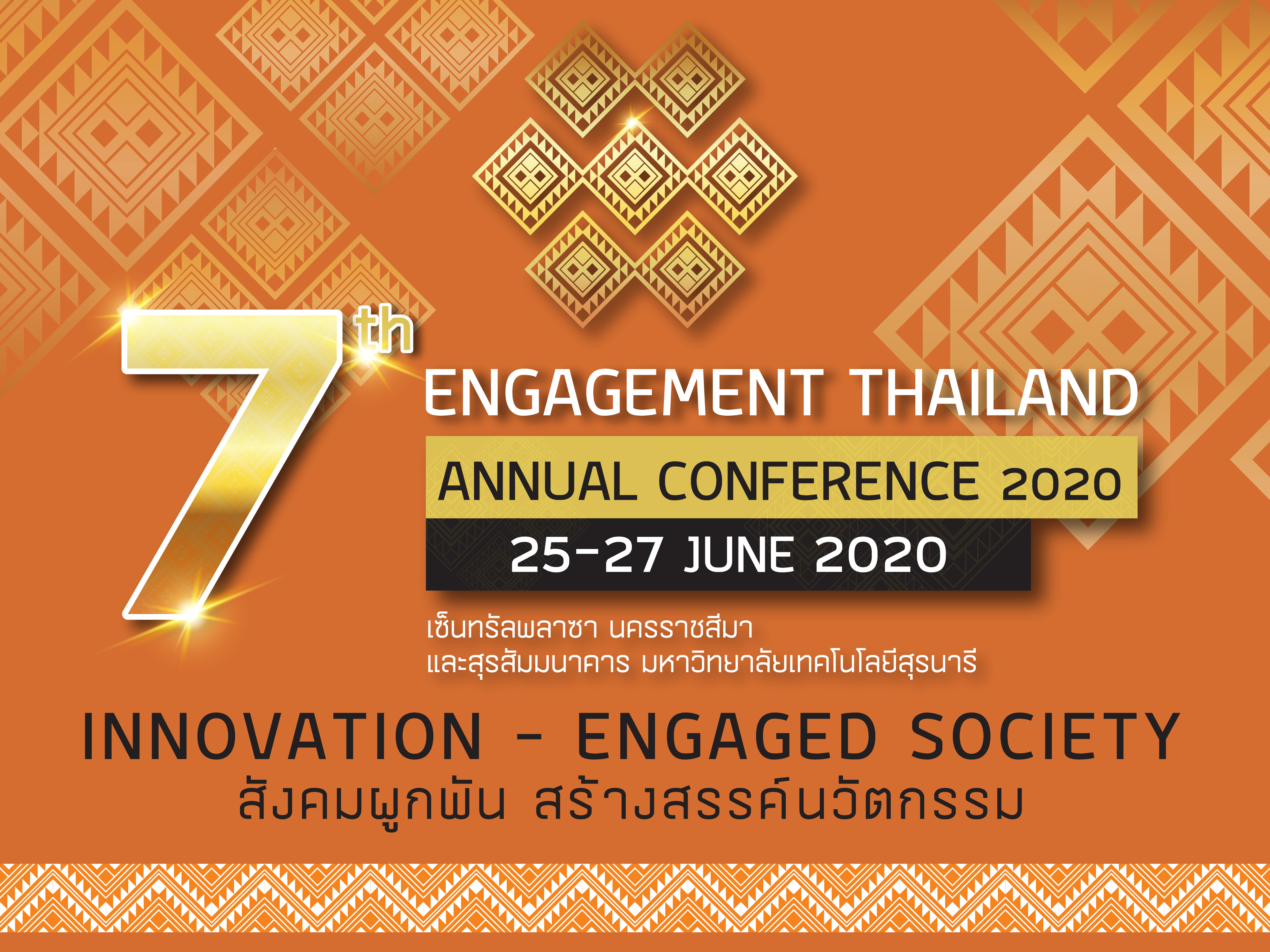 THE 7TH ENGAGEMENT THAILAND ANNUAL CONFERENCE