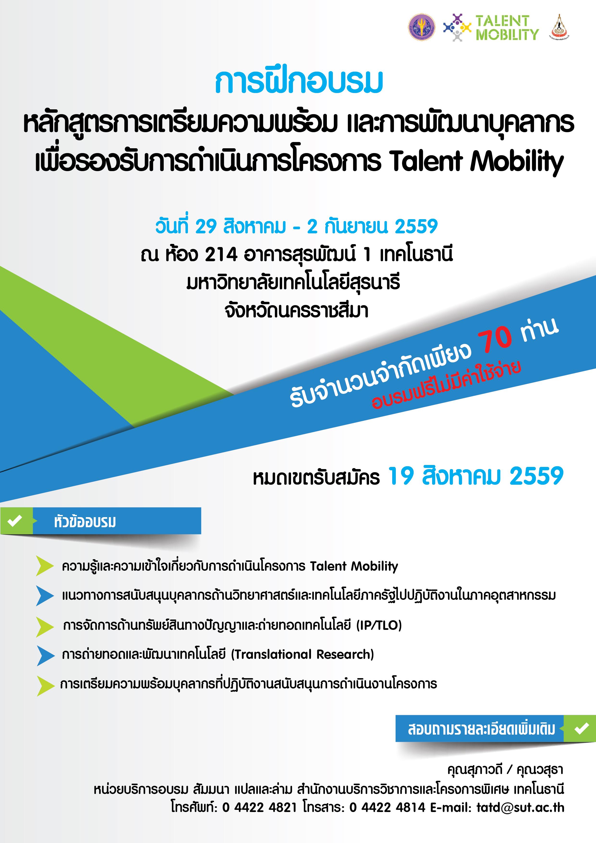 เปิดรับสมัครเข้าร่วมโครงการฝึกอบรมหลักสูตรการเตรียมความพร้อม และการพัฒนาบุคลากร เพื่อรองรับการดำเนินโครงการ Talent Mobility