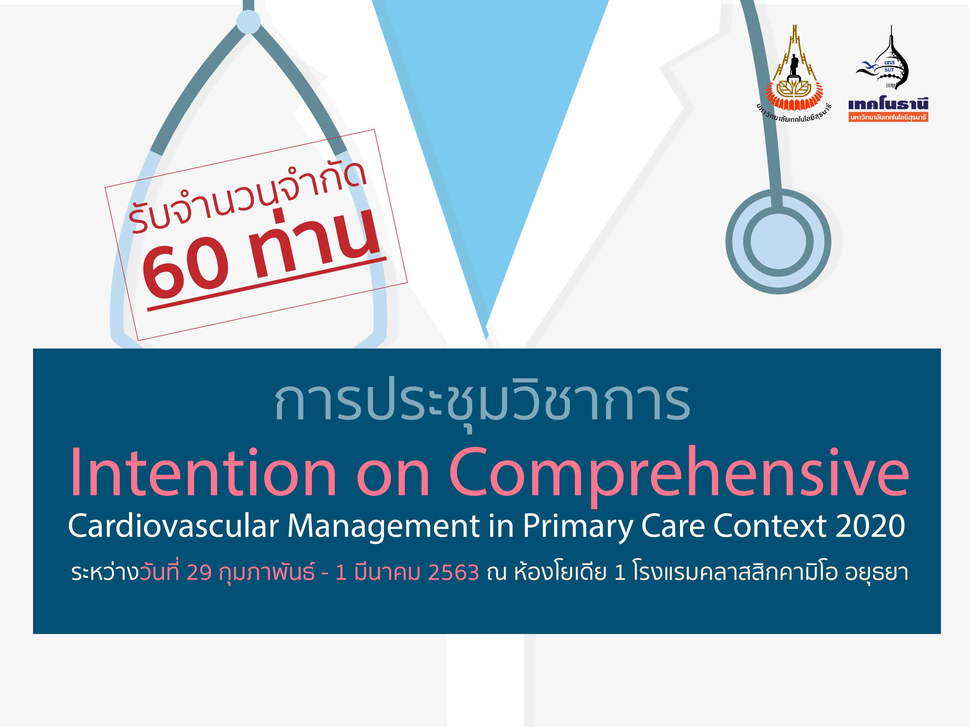การประชุมวิชาการ Intention on Comprehensive Cardiovascular Management in Primary Care Context 2020